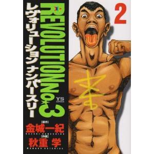 (青年コミック)レヴォリューションno.3 2 (ヤングサンデーコミックス)/金城 一紀