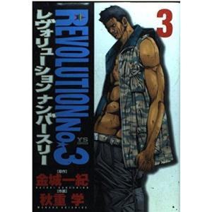 (青年コミック)レヴォリューションno.3 3 (ヤングサンデーコミックス)/金城 一紀