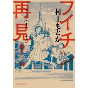 フイチン再見! 1 (ビッグコミックス)|collectionmall