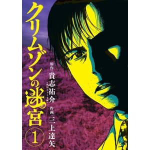 (青年コミック)クリムゾンの迷宮 1 (ビッグコミックス)/三上 達矢