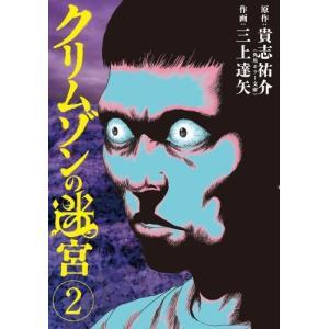 (青年コミック)クリムゾンの迷宮 2 (ビッグコミックス)/三上 達矢