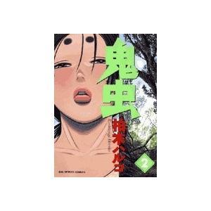 2)鬼虫 /柏木ハルコ|collectionmall