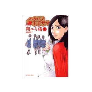 (青年コミック)ハクバノ王子サマ 1 (ビッグコミックス)/朔 ユキ蔵|collectionmall