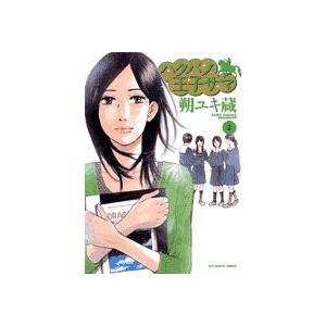 (青年コミック)ハクバノ王子サマ 2 (ビッグコミックス)/朔 ユキ蔵|collectionmall