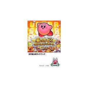 星のカービィ ウルトラスーパーデラックス (任天堂公式ガイドブック) [単行本] by [管理:93942]
