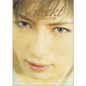 (写真集)Gackt「君が追いかけた夢」/小林ばく(管理:753306)