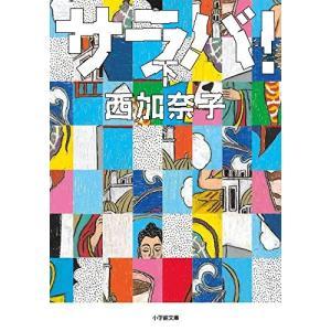 (文庫)サラバ! 下/西 加奈子/小学館 (管理...の商品画像