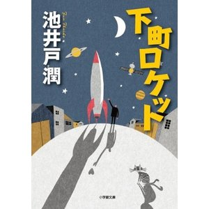 (文庫) 下町ロケット (管理:96029)