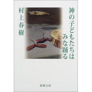(文庫)神の子どもたちはみな踊る (新潮文庫)(管理:807264)/村上 春樹