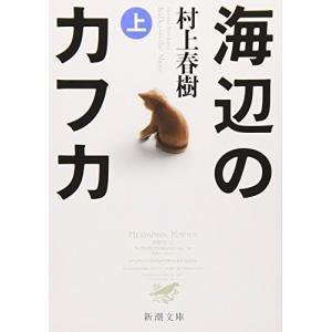 (文庫) 海辺のカフカ (上) (管理:96124)