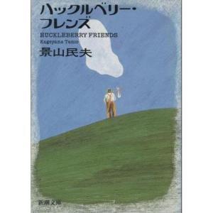 ハックルベリ-・フレンズ (新潮文庫)(管理:807829)/景山民夫