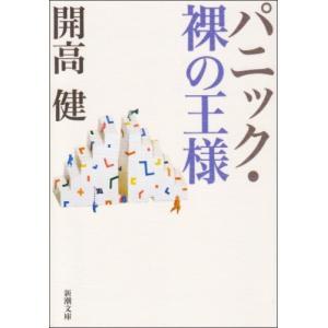 (文庫)パニック/裸の王様改版/開高健(管理:808942)