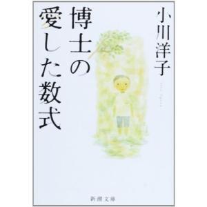 (文庫)博士の愛した数式/小川 洋子/新潮社 (管理:791242)|collectionmall