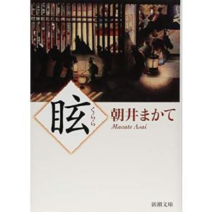 (文庫)眩/朝井 まかて(管理:834232)|collectionmall