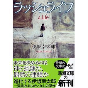 (文庫)ラッシュライフ/伊坂 幸太郎/新潮社 ...の関連商品6