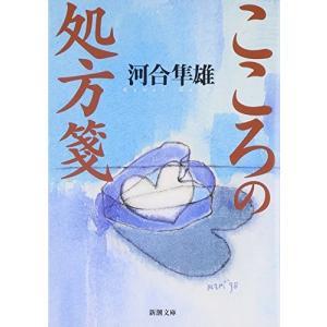 (文庫本)こころの処方箋(管理:807783)/河合隼雄