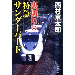 (文庫)裏切りの特急サンダーバード (新潮文庫)/西村 京太郎(管理:808705)|collectionmall