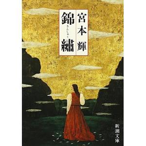 (文庫)錦繍改版/宮本輝(管理:808712)|collectionmall