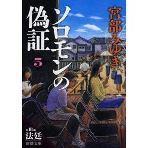 (文庫)ソロモンの偽証: 第III部 法廷 上巻 (新潮文庫) (管理:96159)
