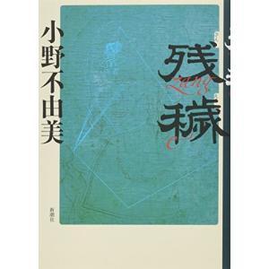【状態:中古】    2012/07/01発行 小野不由美/新潮社