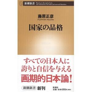 (新書)国家の品格/藤原 正彦(管理:805171)