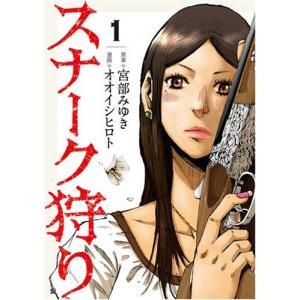 (青年コミック)スナーク狩り 1 (バンチコミックス)/オオイシ ヒロト