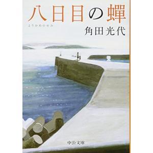 (文庫)八日目の蝉/角田 光代/中央公論新社 (管理:791335)