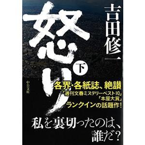 (文庫)怒り(下) (中公文庫) (管理:97...の関連商品8