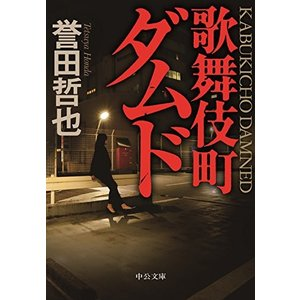 (文庫)歌舞伎町ダムド/誉田 哲也/中央公論新社 (管理:790895)|collectionmall