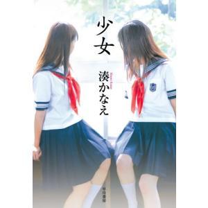 (単行本)少女/湊かなえ (管理:98537)