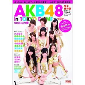 (写真集)AKB48 東京ドームコンサート オフィシャルムック AKB48 in TOKYO DOME 〜1830mの夢〜 (文春MOOK) (管理:751050