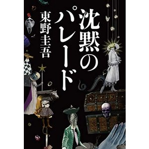 (単行本)沈黙のパレード/東野 圭吾(管理:832182)|collectionmall