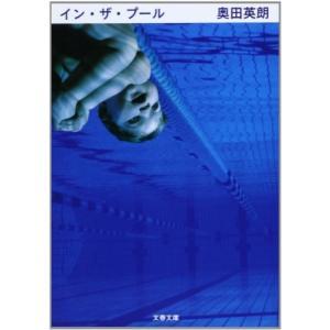 (文庫)イン・ザ・プール/奥田 英朗/文藝春秋...の関連商品9