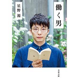 (文庫) 働く男 (文春文庫) / 星野 源 (管理:97468)|collectionmall
