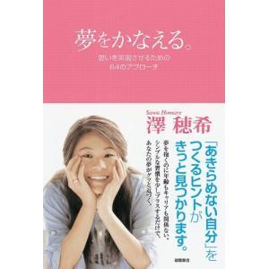 【状態:中古】    2011/11/01発行 澤穂希/徳間書店
