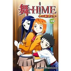 (少年コミック)舞ーHiMEアニメブック 2学期 (少年チャンピオンコミックス)/週刊少年チャンピオ...