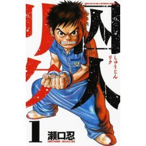 (少年コミック)囚人リク 1 (少年チャンピオンコミックス)/瀬口 忍