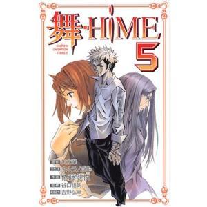 (少年コミック)舞ーHiME 5 (少年チャンピオンコミックス)/キムラ ノボル