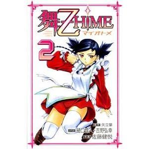 (少年コミック)舞ー乙HiME 2 (少年チャンピオンコミックス)/佐藤 健悦