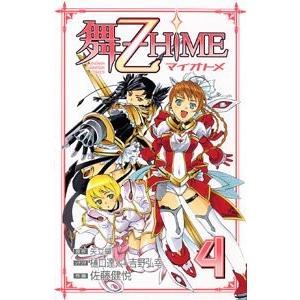(少年コミック)舞ー乙HiME 4 (少年チャンピオンコミックス)/佐藤 健悦