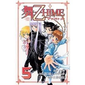 (少年コミック)舞ー乙HiME 5 (少年チャンピオンコミックス)/佐藤 健悦