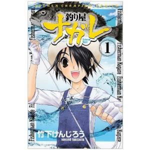 (少年コミック)釣り屋ナガレ 1 (少年チャンピオンコミックス)/竹下 けんじろう