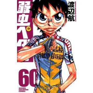 (少年コミック)弱虫ペダル(60)/渡辺航(管理:780760)