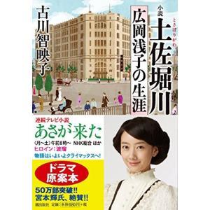 (文庫) 文庫版 小説 土佐堀川 広岡浅子の生涯 (管理:96027)