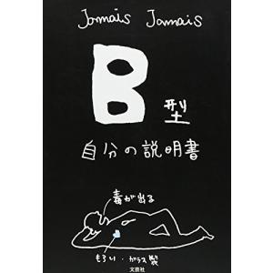 (単行本)B型自分の説明書/ Jamais Jamais (著) /文芸社 (管理:792178) collectionmall