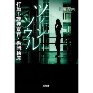 ツインソウル 行動心理捜査官・楯岡絵麻(管理:849321)|collectionmall
