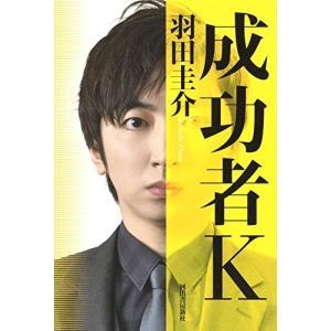 (単行本)成功者K/羽田 圭介(管理:790096)