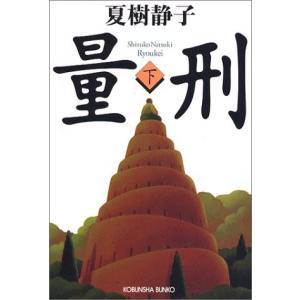 (文庫)量刑下/夏樹 静子(管理:810124)/夏樹 静子|collectionmall