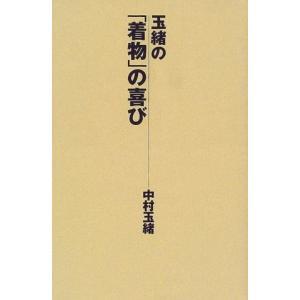 (単行本)玉緒の「着物」の喜び/中村玉緒/光文社(管理:796878)