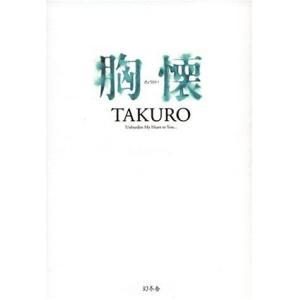 (単行本)胸懐/TAKURO/幻冬舎(管理:797570) collectionmall